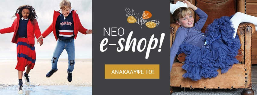 Branded kids clothes Heraklion eshop